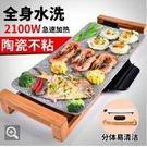 現貨110V 燒烤爐家用韓式烤肉機無煙電烤盤陶瓷室內不黏多功能鐵板燒