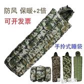 迷彩睡袋成人大人軍迷單人旅行便攜式保暖野外冬季加厚棉露營 ATF 夏季新品