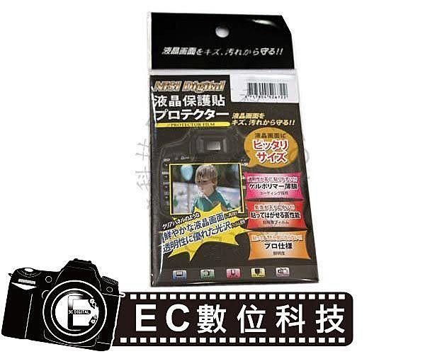 【EC數位】Nikon V1 J1 D7100 D5100 D610 D800 D5200 D600 D3200 專用 靜電吸附螢幕保護貼