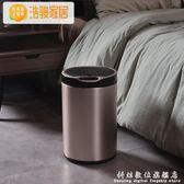 浩駿家用歐式智慧感應垃圾桶客廳全自動開關不銹鋼創意電動垃圾筒 igo igo科炫數位
