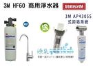 3M HF60高流量長效型商用生飲淨水器...