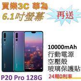 HUAWEI P20 Pro 手機 128G,送 10000mAh行動電源+空壓殼+玻璃保護貼,24期0利率,華為