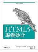 (二手書)HTML5錦囊妙計