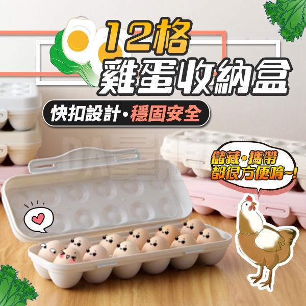 雞蛋盒 雞蛋收納盒 便攜式雞蛋盒 12格 冰箱收納盒 保鮮盒 雞蛋保護盒 可堆疊 戶外料理 露營