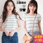 MIUSTAR 立體感麻辮條紋短版棉質上衣(共6色)【NF1844RE】預購