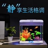 魚缸魚缸水族箱客廳小型迷你桌面家用懶人免換水自循環生態玻璃金魚缸 美家欣YJT