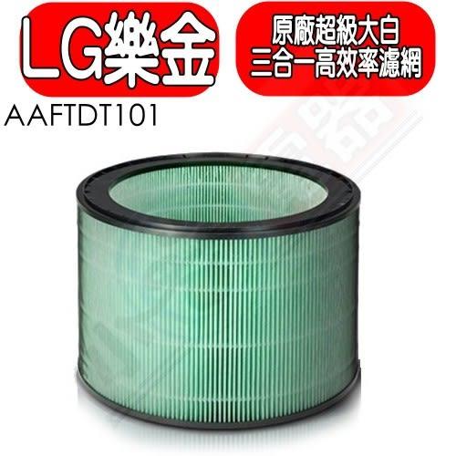 LG【AAFTDT101】(AS601DPT0/AS601DWT0/AS951DPT0/AS951DWT0專用)濾網