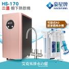 豪星 HS-170 櫥下型加熱不鏽鋼雙溫龍頭飲水機/二溫櫥下熱飲機.搭凡事康CFK-75G RO機.免費到府安裝