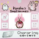 ☆小時候創意屋☆ Kanahei 正版授權 愛心 卡娜赫拉 指環扣 手機 支架 P助 手機架 看劇神器 禮物