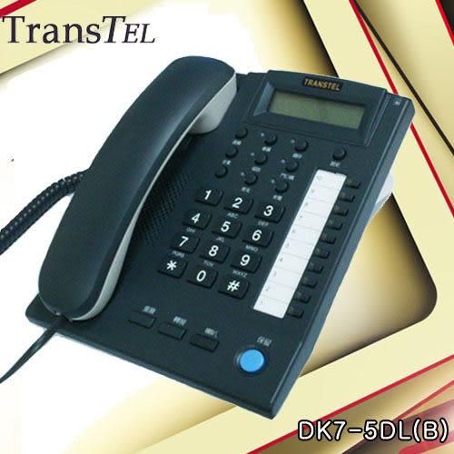 【公司貨。LCD背光顯示幕】傳康TransTel DK7-5DL 顯示型數位話機◆10鍵◆2行英文LCD