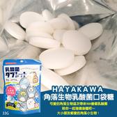 (即期商品-效期11/30) 日本HAYAKAWA角落生物乳酸菌口袋糖33g/包