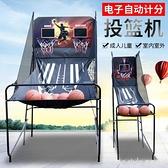單雙人電子自動計分投籃機室內成人兒童籃球架家用投籃游戲機 全館新品85折 YTL