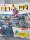 【書寶二手書T5/歷史_ZAO】圖說臺灣歷史_楊蓮福