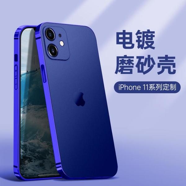 手機殼 蘋果11手機殼iphone11新款磨砂軟硅膠11promax超薄全包防摔