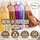可掛式擦手巾 廚房衛生間珊瑚絨 超吸水 厨房掛式 擦手巾 Nails Mall
