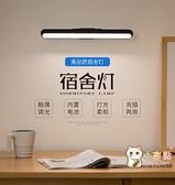 大學生宿舍燈管神器 護眼台燈學習寢室書桌USB閱讀充電酷斃台風 【八折搶購】