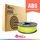 XYZprinting茶晶色ABS塑料3D列印耗材補充包600g【愛買】