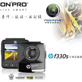 贈32G記憶卡 HP F330S 行車記錄器 140度大廣角 1080p 高畫質 1.9大光圈 疲勞駕駛提醒 保固一年