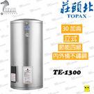 莊頭北電熱水器 30加侖 TE-1300...