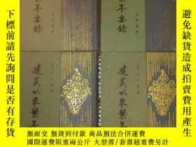 二手書博民逛書店建炎以來系年要錄(全四冊精裝罕見1988年一版1印)Y475 李