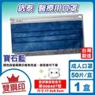 釩泰 雙鋼印 成人醫療口罩 醫用口罩 (寶石藍) 50入/盒 (台灣製造 CNS14774) 專品藥局【2016886】