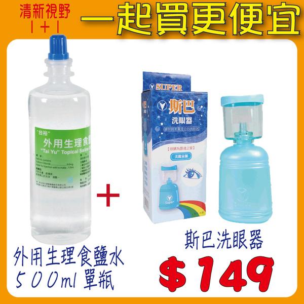 【醫康生活家】斯巴洗眼器*1+ 外用生理食鹽水 500ML*1