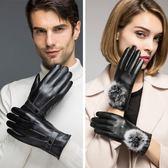 皮手套男女冬季韓版防寒保暖觸屏加絨加厚防水戶外手套騎車摩托車