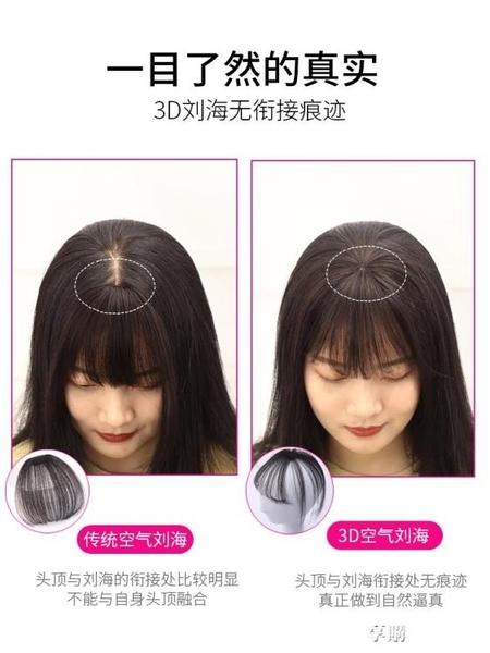 迷你輕薄假瀏海女自然3d空氣瀏海假髮女頂髮蓋真髮頭頂補髮片女  享購