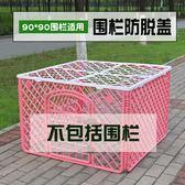 狗圍欄 寵物狗圍欄上蓋子 防脫網防脫蓋 塑料樹脂圍欄防止越獄 igo克萊爾