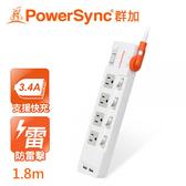 【PowerSync 群加】4開8插2埠USB延長線(1.8M)