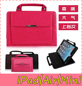【萌萌噠】iPad234 / Mini1/2/3/4 / Air1/2  簡約時尚設計 手提包平板保護套 三擋支架 平板殼 平板套