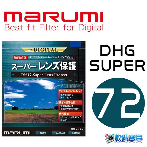 【免運】Marumi DHG Super 72mm 數位多層鍍膜 超薄框 保護鏡 (彩宣公司貨) PT