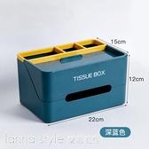 多功能紙巾盒抽紙盒遙控器收納家用家居客廳茶幾簡約北歐創意可愛 Lanna