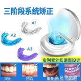 NANA牙齒矯正器隱形牙套矯正器透明成人防磨牙保持糾正齙牙地包天 造物空間