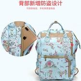 雙肩媽咪包 多功能媽咪袋時尚媽媽包寶媽外出背包大容量母嬰包
