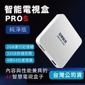 安博盒子 PROS 安博盒子 安博盒子 PROS 2G+32G 2GB 記憶體 電視盒 機上盒 純淨版