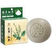 蜂王艾草山藥保溼美肌潔膚皂 【康是美】