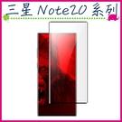 三星 Note20 Ultra 滿版9H鋼化玻璃膜 3D曲屏螢幕保護貼 全屏鋼化膜 全覆蓋保護貼 防爆 (正面)