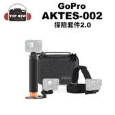 GoPro 探險套件2.0 AKTES-002 (9F) 漂浮棒 頭部綁帶 硬殼包 原廠 公司貨 適用 HERO 全系列