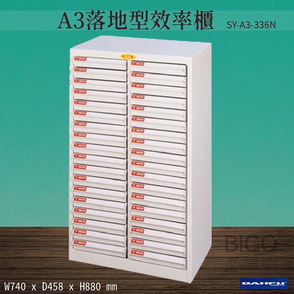 【台灣製造-大富】SY-A3-336N A3落地型效率櫃 收納櫃 置物櫃 文件櫃 公文櫃 直立櫃 辦公收納