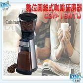 《贈咖啡豆一包》美膳雅 CBM-18NTW / CBM18NTW Cuisinart 數位圓錐式咖啡研磨器 18段粗細專業級磨豆機