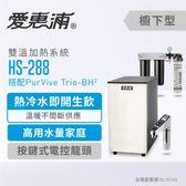 愛惠浦EVERPURE 智能雙溫櫥下型加熱器 HS288 + PurVive-Trio BH2 + RES-100 + UF-01淨水器3管 ~ 含標準安裝