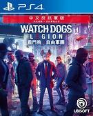 PS4 看門狗:自由軍團(中文版)