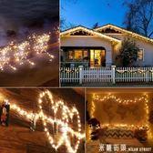 聖誕燈 太陽能銅線燈LED星星燈串小彩燈閃燈串燈滿天星戶外防水裝飾燈泡 米蘭街頭