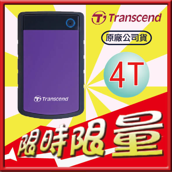 創見4TB StoreJet 25H3 隨身硬碟