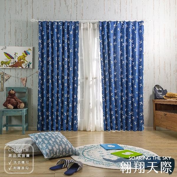 【訂製】客製化 窗簾 翱翔天際 寬45~100 高201~250cm 台灣製 單片 可水洗 厚底窗簾
