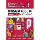 關鍵英單7000字 Book 3:4401-7000【二版】(32K+DVD附693分鐘MP3)