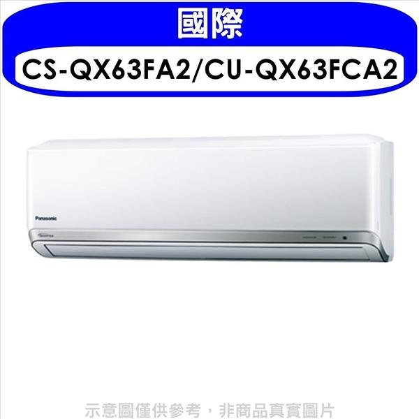 《全省含標準安裝》國際牌【CS-QX63FA2/CU-QX63FCA2】變頻分離式冷氣 優質家電