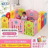 降價兩天-兒童游戲圍欄嬰兒寶寶防護欄室內爬行學步安全柵欄塑料玩具RM