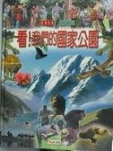 【書寶二手書T8/少年童書_YIH】看!我們的國家公園_許雅芬